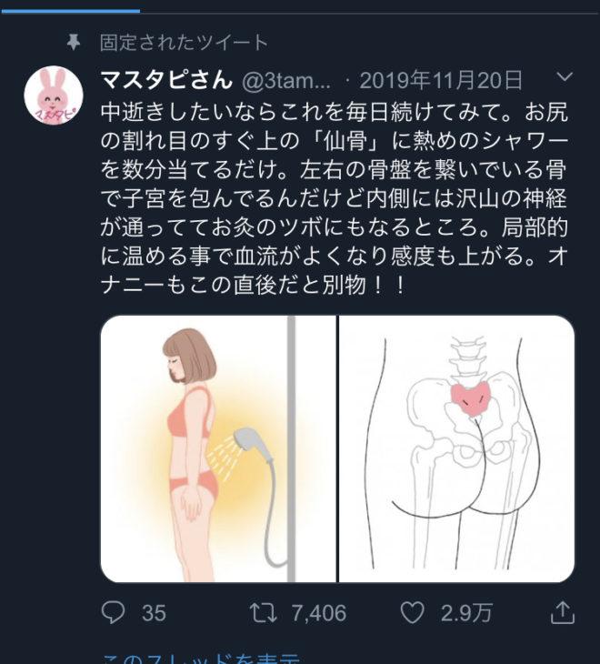 中 イキ twitter